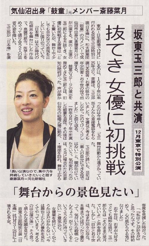 Natsuki20121009